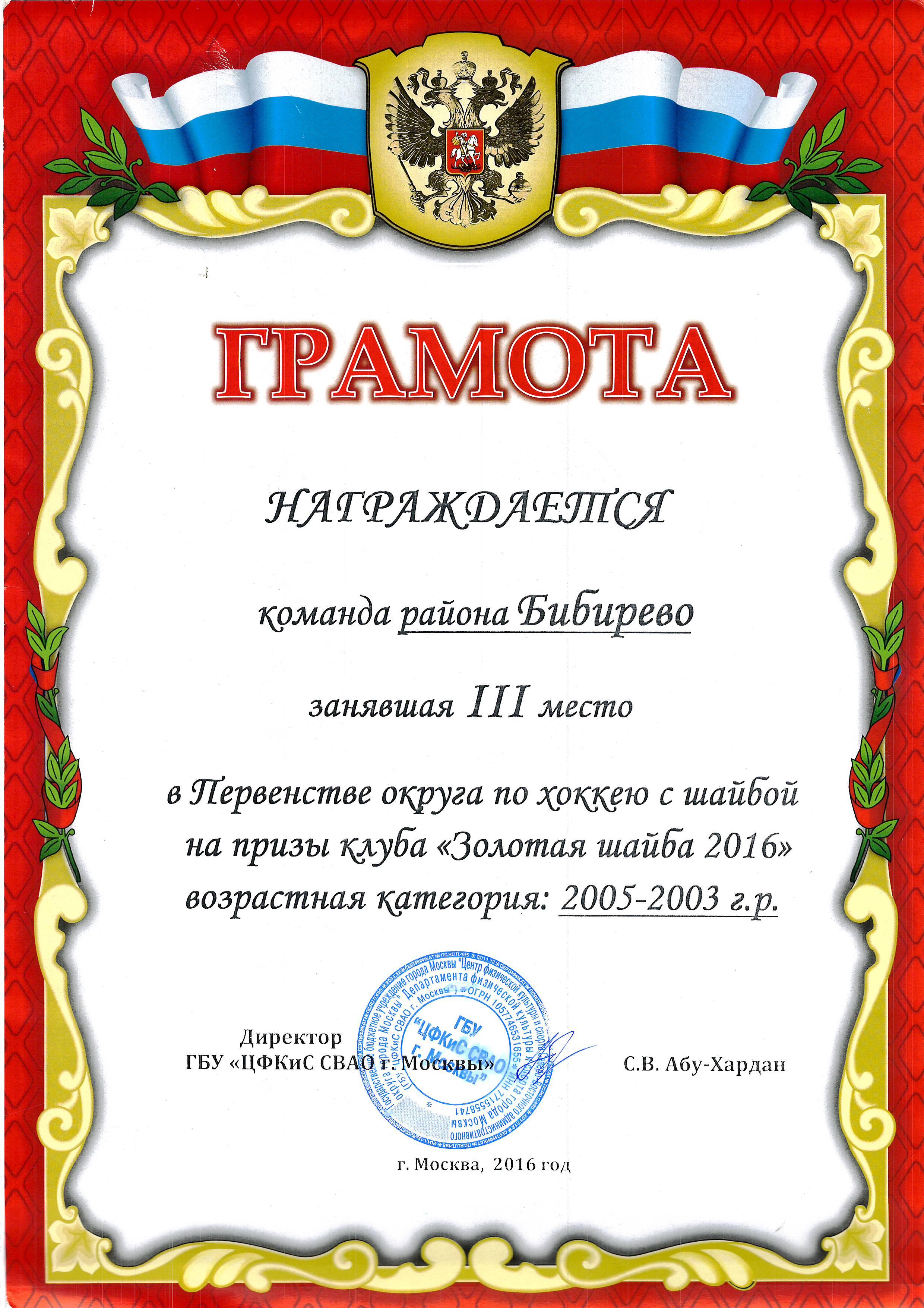 Грамоты и дипломы Спортивно – досуговый центр «Кентавр»