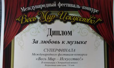 "Благодарности ""Серебряный колокольчик"""