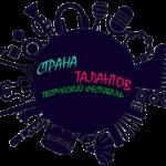 """Творческий фестиваль """"Страна Талантов"""""""